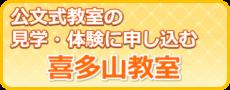 ≪公文式≫喜多山教室の申込み