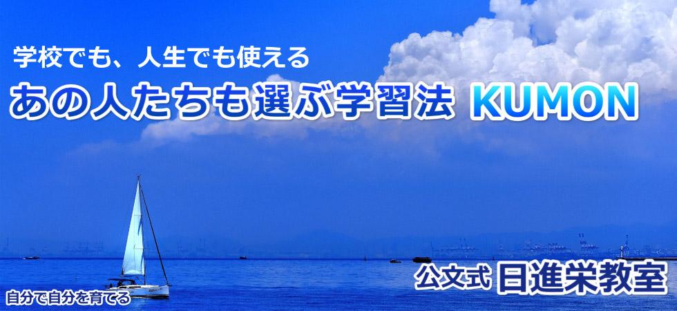 愛知県《公文式》日進栄教室